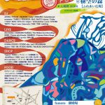 音楽野外フェス『fumoto』