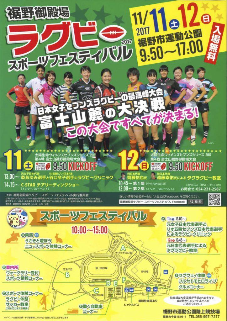 裾野 御殿場ラグビーフェスティバル2017